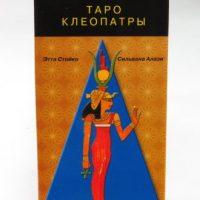 Карты Таро Клеопатры купить в Украине