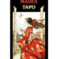 "Карты Таро ""Манга"""