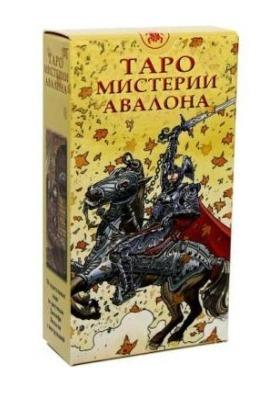 Таро Мистерии Авалона купить в Украине