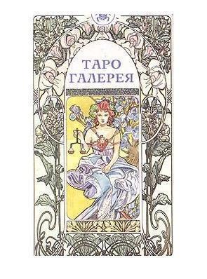 Таро Галерея купить в Украине