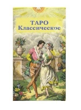 Карты Таро классические купить в Украине, Одессе, Киеве, Харькове, Львове
