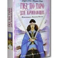 Таро для начинающих купить в Украине - Киеве, Одессе, Харькове, Днепропетровске, Львове
