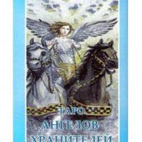 Таро Ангелов Хранителей