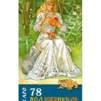 Таро 78 Волшебников купить в Украине