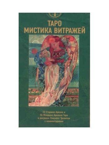 Таро Мистика Витражей купить в Украине