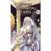 Таро Мифы Олимпа купить в Украине, Одессе, Киеве, Николаеве, Харькове