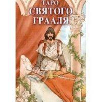 Таро Святого Грааля купить в Украине