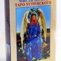 Таро Успенского купить в Украине