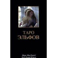 Таро Эльфов купить в Украине