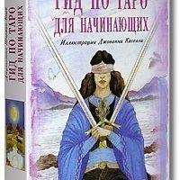 Гид по Таро купить в Украине