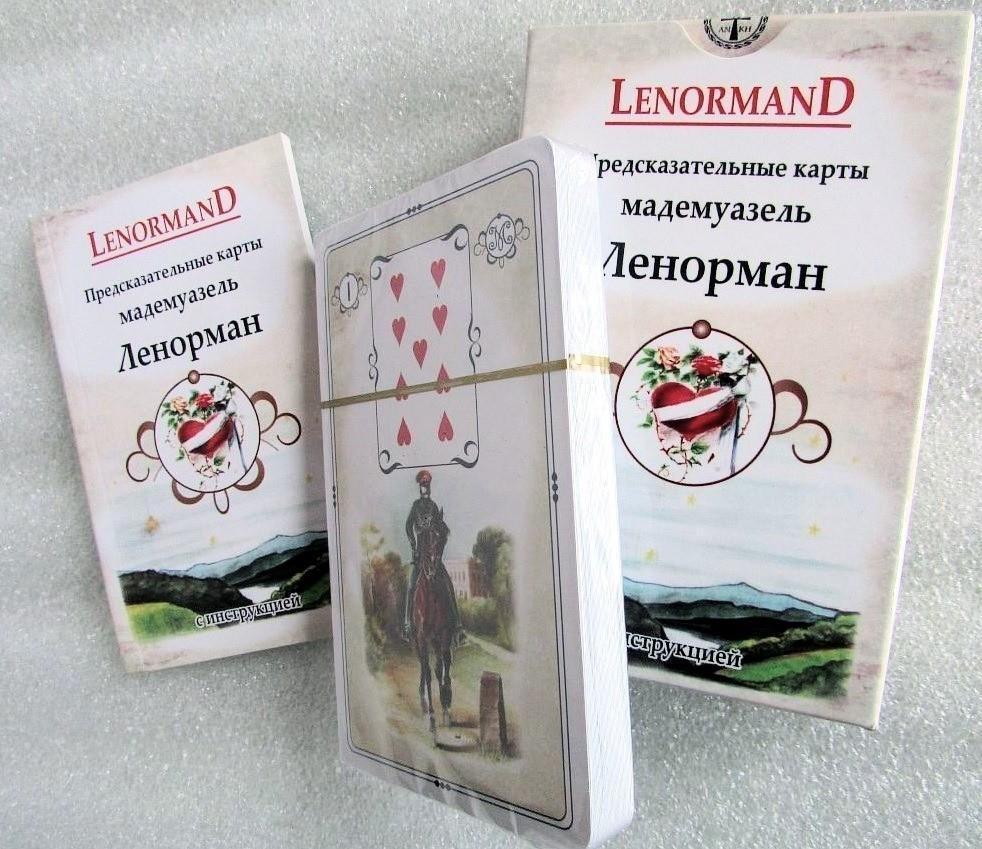 Карты Ленорман купить в Украине