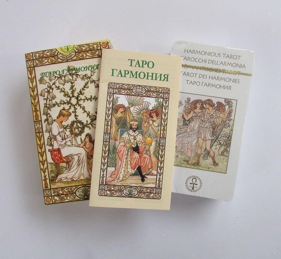 Таро гармония купить в Украине - Киеве, Харькове, Одессе, Днепре, Запорожье