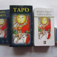 Таро Райдера-Уэйта купить в Киеве, Одессе, Днепропетровске