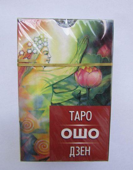 Ошо Дзен Таро купить в Украине