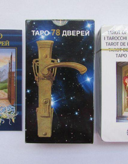 Таро 78 дверей купить в Украине - Киеве, Одессе, Харькове, Днепропетровске, Черновцах, Полтаве