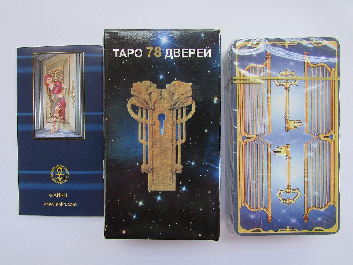 Таро 78 дверей купить в Украине - Киеве, Одессе, Харькове, Днепропетровске, Черновцах, Полтаве, Виннице