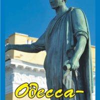 Карты сувенирные Одесса купить