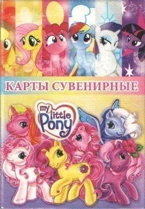Карты детские сувенирные Маленькая Пони