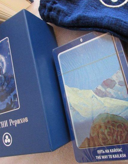 Таро Агни Рериха купить в Украине - Киеве, Одессе, Днепропетровске, Виннице. AGNI Roerich Tarot