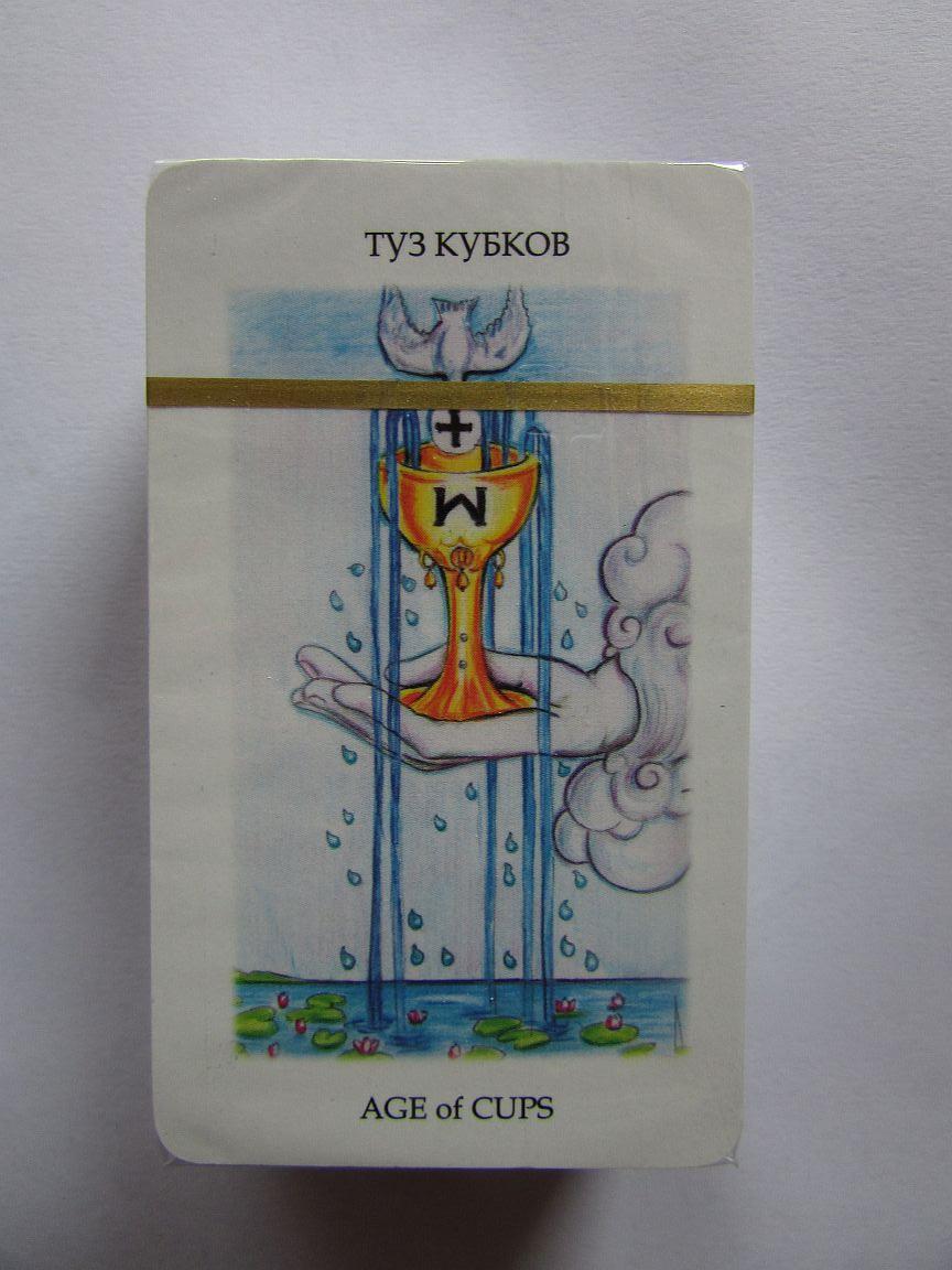 Таро Уэйта купить в Киеве, Одессе, Харькове, Запорожье, Полтаве, Кировограде