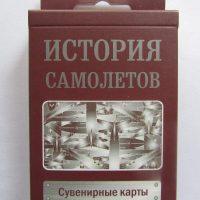 """Сувенирные игральные карты """"История самолетов"""""""