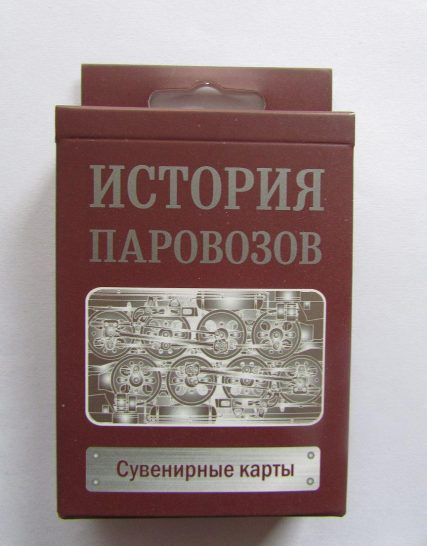 """Сувенирные игральные карты """"История Пароходов"""""""
