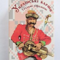 """Сувенирные игральные карты """"Украинские"""""""