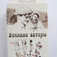 """Сувенирные игральные карты """"Великие актеры"""""""