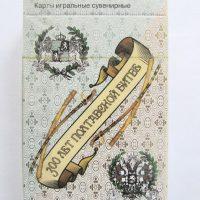 """Сувенирные игральные карты """"300 лет Полтавской битве"""""""