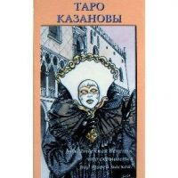 Таро Казановы купить в Украине - Киеве, Одессе, Харькове, Днепропетровске, Виннице, Запорожье
