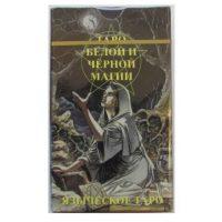 Купить таро Белой и Черной магии мини в Украине - Киеве, Одессе, Харькове, Днепре