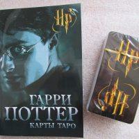 Таро Гарри Поттера купить в Украине - Одесса, Киеве, Харькове, Днепре
