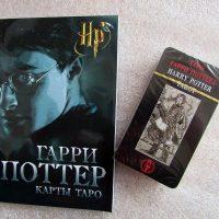 Таро Гарри Поттера