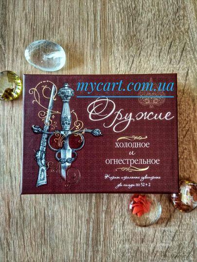 """Подарочный сувенирный набор 2 колоды карты """"холодное и огнестрельное оружие"""" купить в Украине"""
