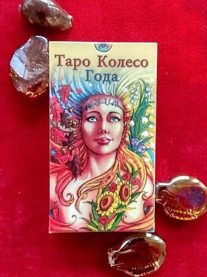 Таро Колесо года купить в Украине